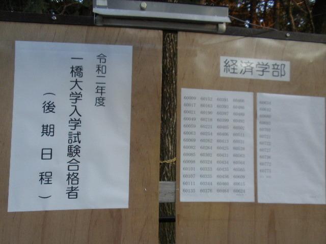 2020 発表 大学 合格 東京大学 合格発表